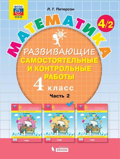 Изображение Развивающие самостоятельные и контрольные работы по математике для начальной школы. 4 класс. В 3 частях. Часть 2