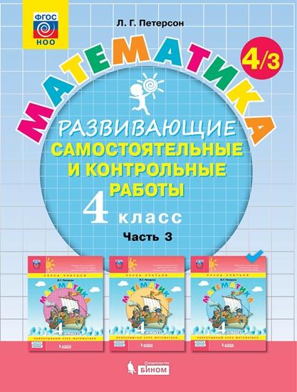 Изображение Развивающие самостоятельные и контрольные работы по математике для начальной школы. 4 класс. В 3 частях. Часть 3