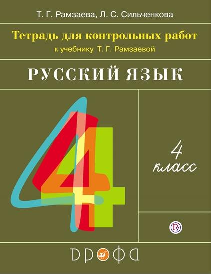 Изображение Русский язык. 4 класс. Тетрадь для контрольных работ