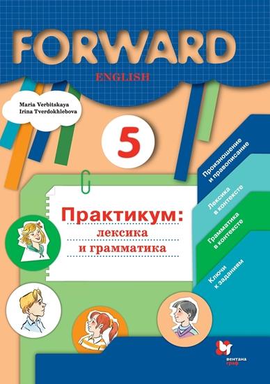 Изображение Английский язык. Практикум: лексика и грамматика. Сборник упражнений. 5 класс