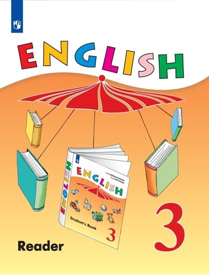 Изображение Английский язык. Книга для чтения. 3 класс
