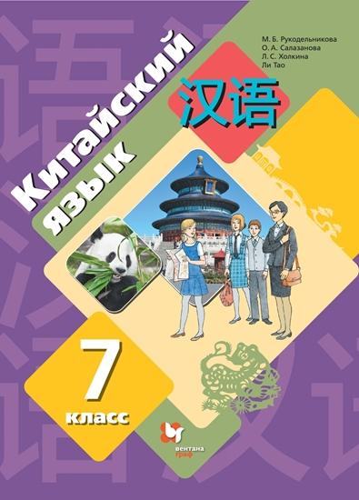 Изображение Китайский язык. Второй иностранный язык. 7 класс. Учебник