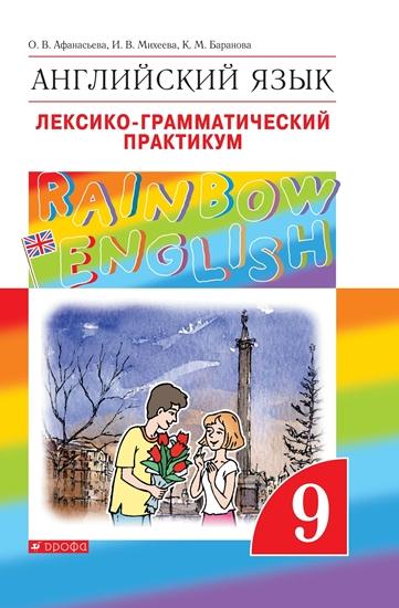 Изображение Английский язык.  Лексико-грамматический практикум. 9 класс
