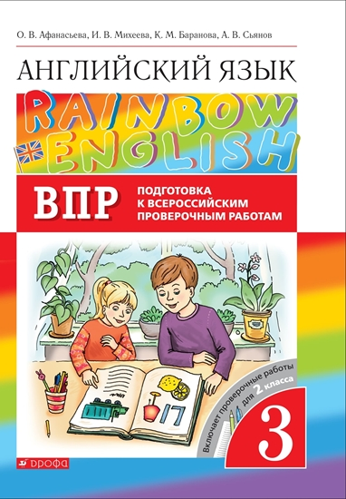 Изображение Английский язык. Подготовка к всероссийским проверочным работам. 3 класс