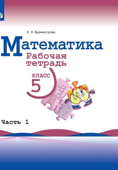 Изображение Математика. Рабочая тетрадь. 5 класс. Ч.1