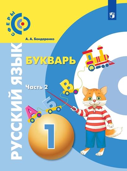 Изображение Русский язык. Букварь. Электронная форма учебника. 1 класс. В трёх частях. Часть 2