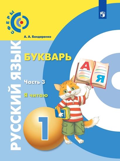 """Изображение Русский язык. Букварь. Электронная форма учебника. 1 класс. В трёх частях. Часть 3. """"Я читаю"""""""