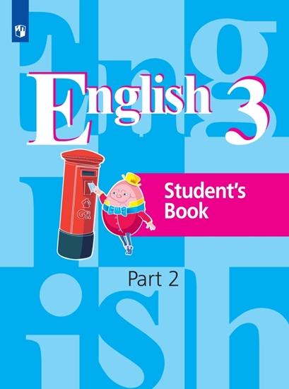Изображение Английский язык. 3 класс. В 2 частях. Часть 1. Электронная форма учебника.