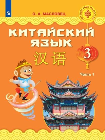 Изображение Китайский язык. 3 класс. В 2 частях. Часть1. Электронная форма учебника