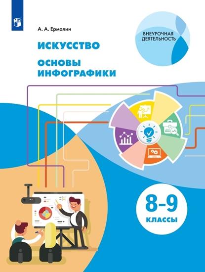 Изображение Искусство. Основы инфографики. 8-9 кл.