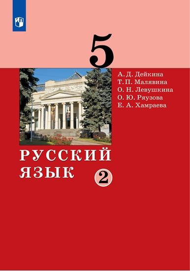Изображение Русский язык. 5 класс. Часть 2.  Электронная форма учебника
