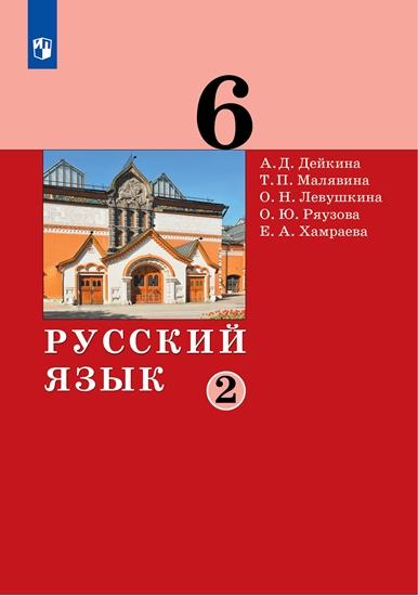 Изображение Русский язык. 6 класс. Часть 2.  Электронная форма учебника