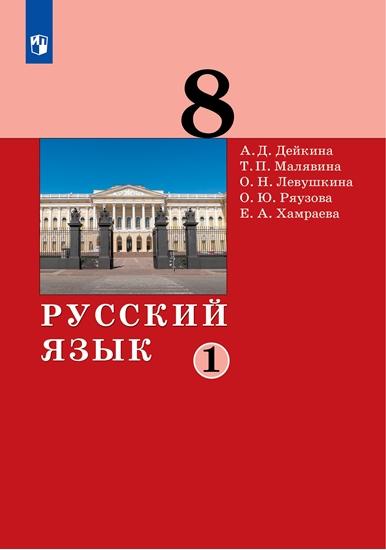 Изображение Русский язык. 8 класс. Часть 1.  Электронная форма учебника