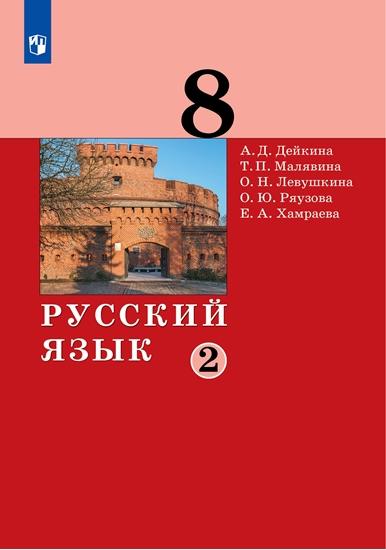 Изображение Русский язык. 8 класс. Часть 2. Электронная форма учебника
