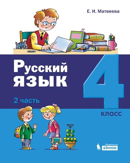 Изображение Русский язык. 4 класс. Часть 2 - ЭФУ