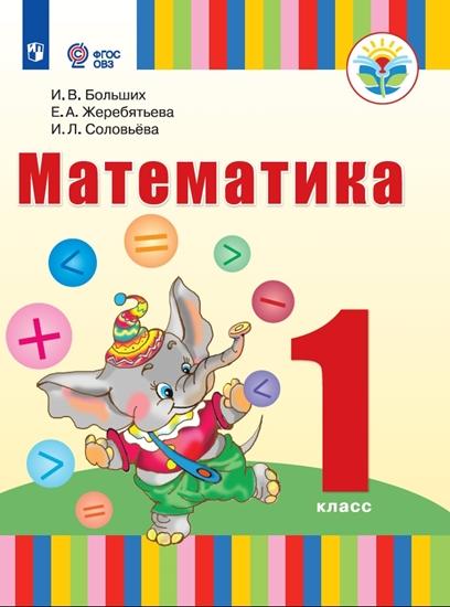 Изображение Математика. 1 класс (для глухих обучающихся). Электронная форма учебника Больших И.В. и др.