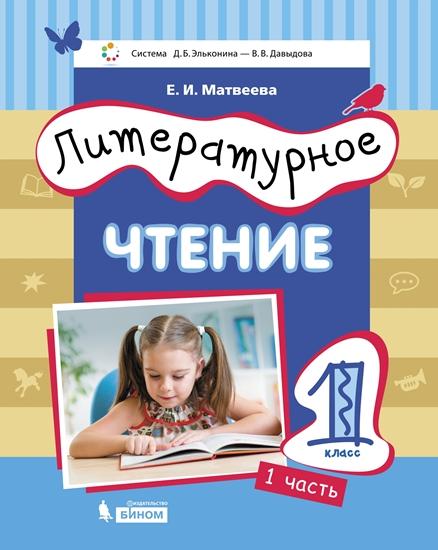 Изображение Литературное чтение. 1 класс. В 2 частях. Часть 1. Электронная форма учебника