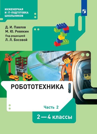 Изображение Робототехника 2-4 классы. Часть 2