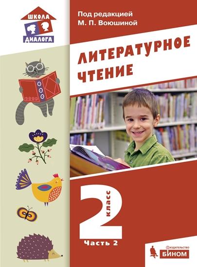 Изображение Литературное чтение. 2 класс. Часть 2