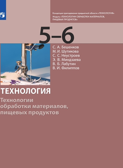 """Изображение Технология. Модуль """"Технологии обработки материалов, пищевых продуктов"""" 5-6 классы"""
