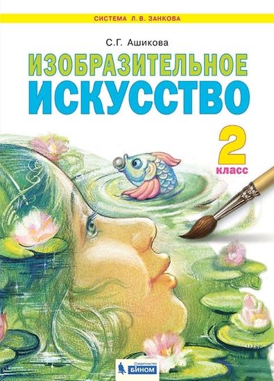 Изображение Изобразительное искусство. 2 кл. ЭФУ