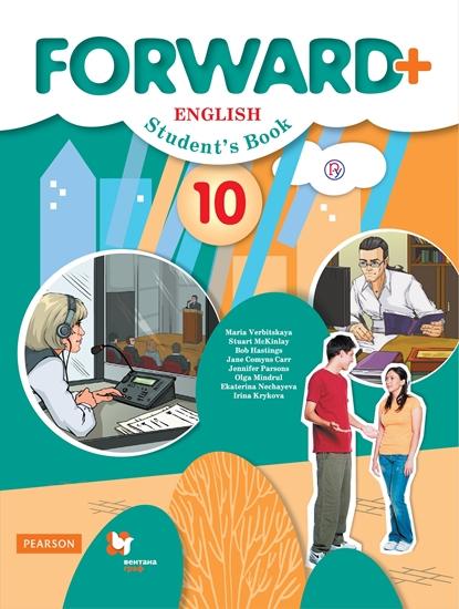 Изображение Английский язык. Углублённый уровень. 10 класс. Электронная форма учебника