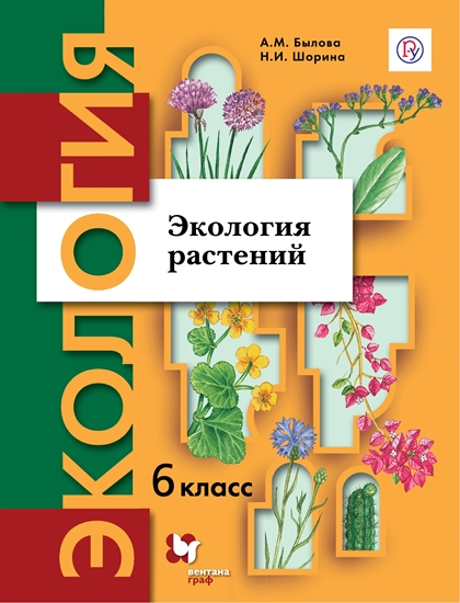 Изображение Экология. 6 класс. Электронная форма учебника