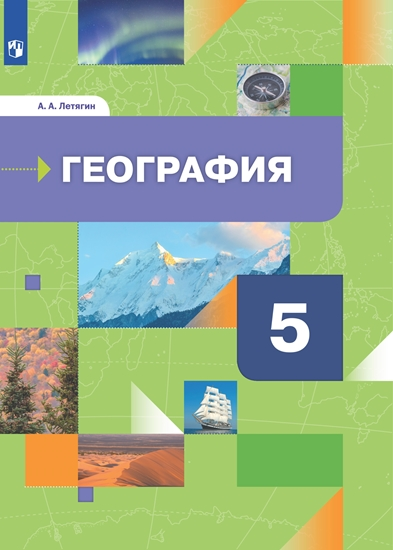 Изображение География. 5 класс. Электронная форма учебника