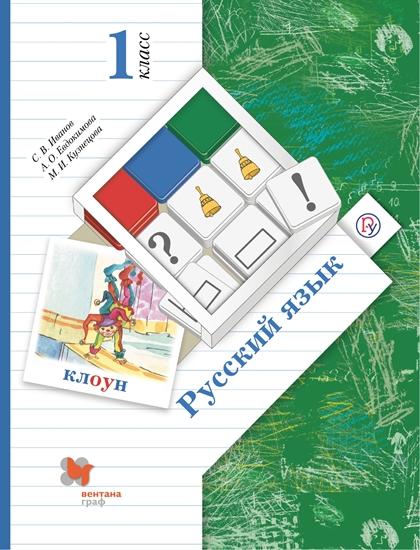 Изображение Русский язык. 1 класс. Электронная форма учебника