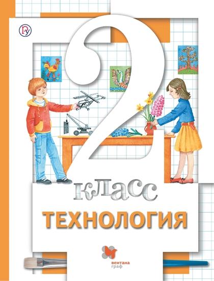 Изображение Технология. 2 класс. Электронная форма учебника