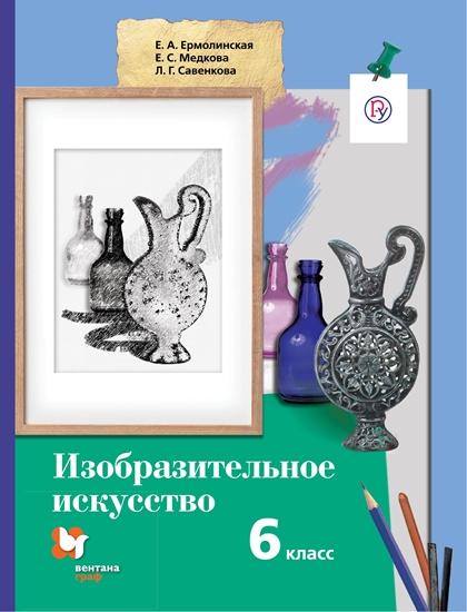 Изображение Изобразительное искусство. 6 класс. Электронная форма учебника