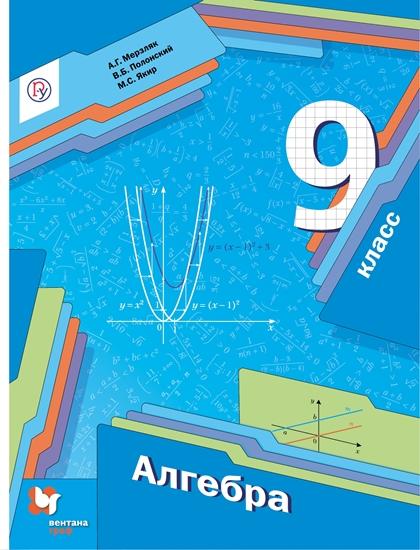 Изображение Алгебра. Базовый уровень. 9 класс. Электронная форма учебника