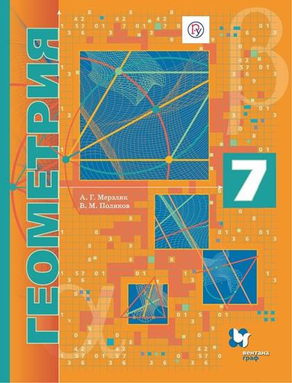 Изображение Геометрия. Углублённый уровень. 7 класс. Электронная форма учебника