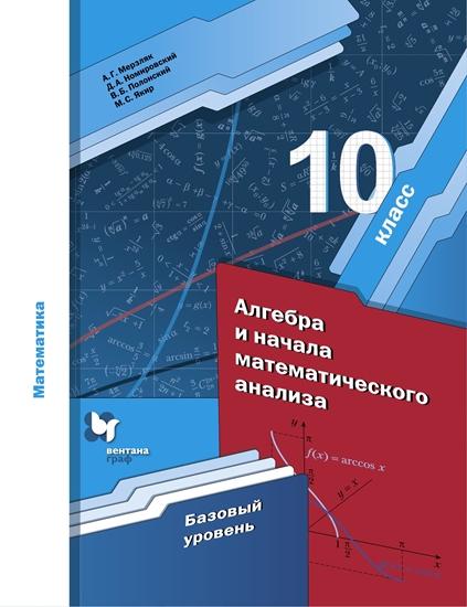 Изображение Математика: Алгебра и начала математического анализа. Базовый уровень. 10 класс. Электронная форма учебника
