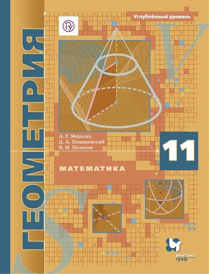 Изображение Математика: Геометрия. Углублённый уровень. 11 класс. Электронная форма учебника