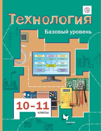 Изображение Технология. Базовый уровень. 10-11 классы. Электронная форма учебника