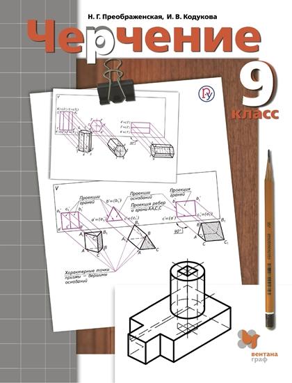 Изображение Черчение. 9 класс. Электронная форма учебника