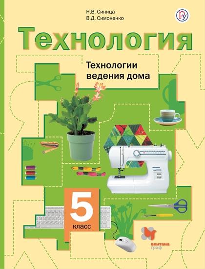 Изображение Технология. Технологии ведения дома. 5 класс. Электронная форма учебного пособия