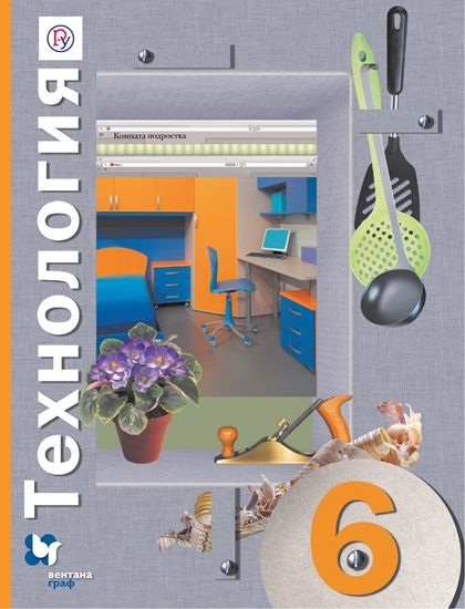 Изображение Технология. 6 класс. Электронная форма учебного пособия