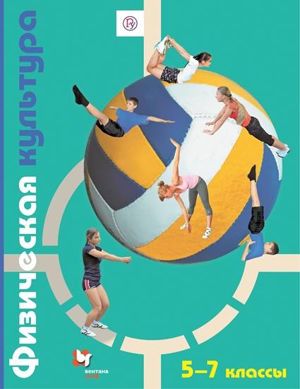 Изображение Физическая культура. 5-7 класс. Электронная форма учебника