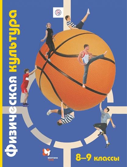 Изображение Физическая культура. 8-9 класс. Электронная форма учебника