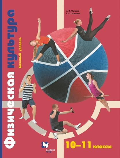 Изображение Физическая культура. 10-11 классы. Электронная форма учебника