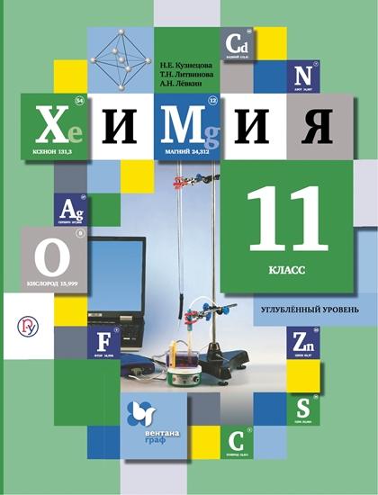 Изображение Кузнецова. Химия. Углубленный уровень. 11 класс. Электронная форма учебного пособия