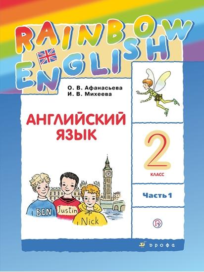 Изображение Английский язык. 2 класс. Часть 1. Электронная форма учебника