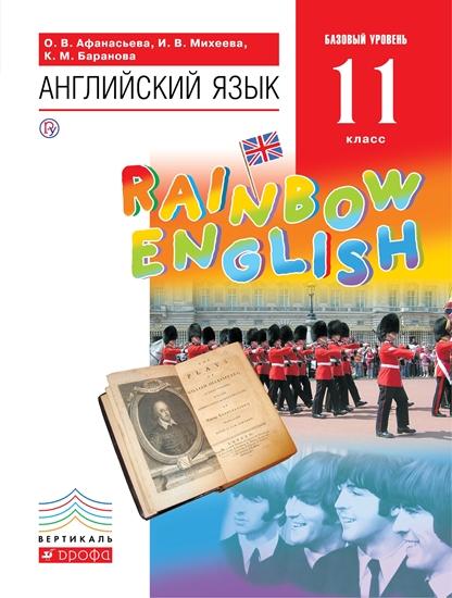 Изображение Английский язык. Базовый уровень. 11 класс. Электронная форма учебника