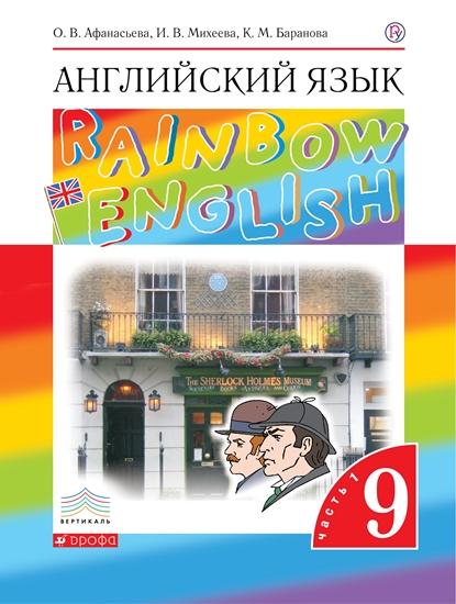 Изображение Английский язык. 9 класс. Часть 1. Электронная форма учебника