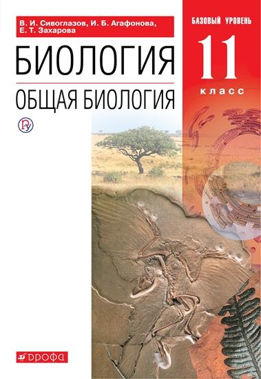 Изображение Биология. Общая биология. Базовый уровень. 11 класс. Электронная форма учебника