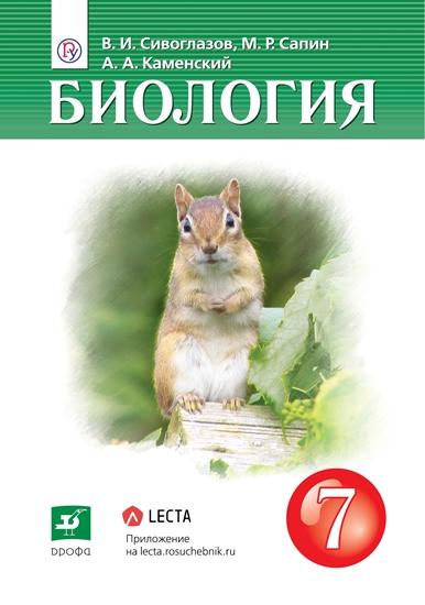 Изображение Биология. 7 класс. Электронная форма учебника
