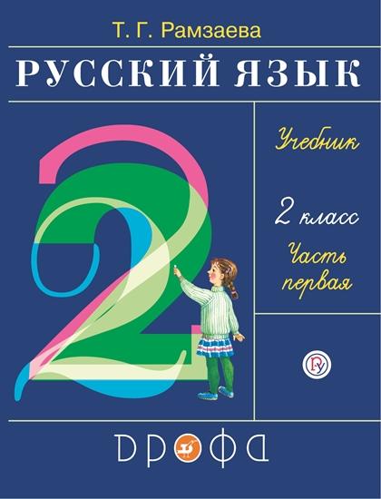Изображение Русский язык. 2 класс. Часть 1. Электронная форма учебника