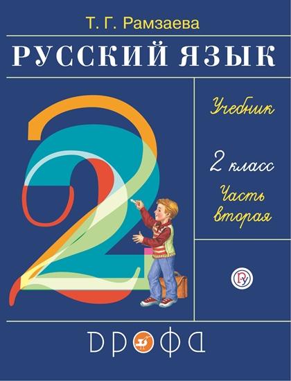 Изображение Русский язык. 2 класс. Часть 2. Электронная форма учебника